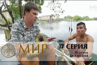 Мир наизнанку 10 сезон Бразилия 17 серия