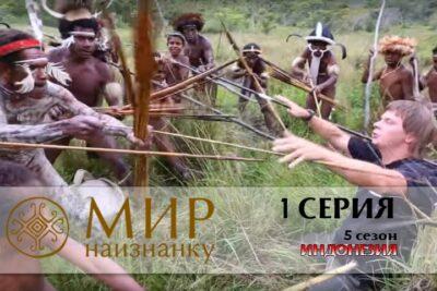 Мир наизнанку 5 сезон Индонезия 1 серия