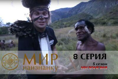 Мир наизнанку 5 сезон Индонезия 8 серия