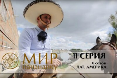 Мир наизнанку 6 сезон Латинская Америка 11 серия