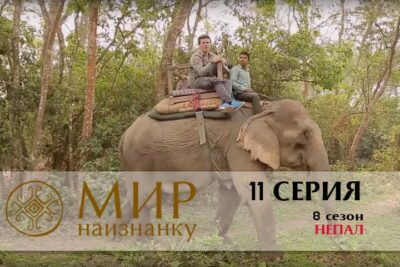 Мир наизнанку 8 сезон Непал 11 серия