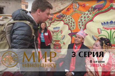 Мир наизнанку 8 сезон Непал 3 серия