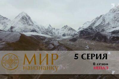 Мир наизнанку 8 сезон Непал 5 серия