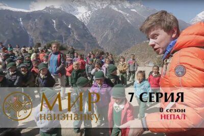 Мир наизнанку 8 сезон Непал 7 серия