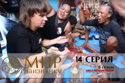 Мир наизнанку 5 сезон Индонезия 14 серия
