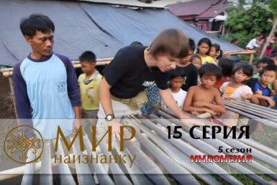 Мир наизнанку 5 сезон Индонезия 15 серия