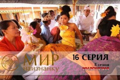Мир наизнанку 5 сезон Индонезия 16 серия