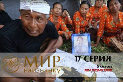 Мир наизнанку 5 сезон Индонезия 17 серия
