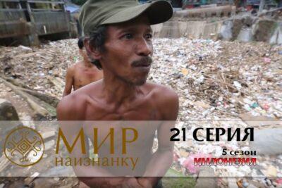 Мир наизнанку 5 сезон Индонезия 21 серия