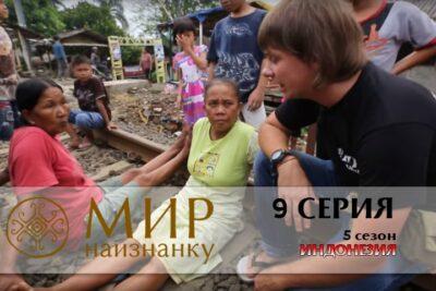 Мир наизнанку 5 сезон Индонезия 9 серия