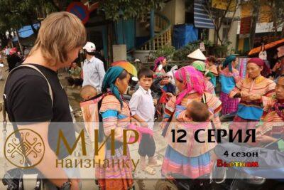 Мир наизнанку 4 сезон Вьетнам 12 серия