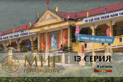 Мир наизнанку 4 сезон Вьетнам 13 серия