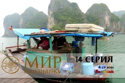 Мир наизнанку 4 сезон Вьетнам 14 серия