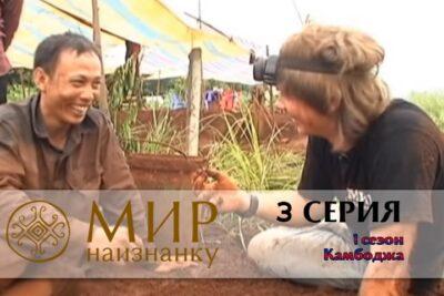 Мир наизнанку 1 сезон Камбоджа 3 серия