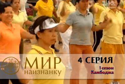Мир наизнанку 1 сезон Камбоджа 4 серия