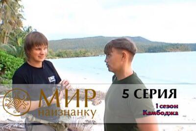 Мир наизнанку 1 сезон Камбоджа 5 серия
