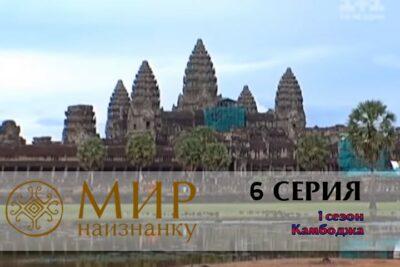 Мир наизнанку 1 сезон Камбоджа 6 серия