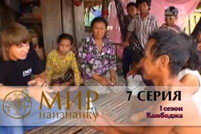 Мир наизнанку 1 сезон Камбоджа 7 серия