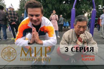 3 серия 11 сезон Китай — Утренние зарядки в Китае и традиционная китайская медицина
