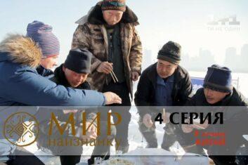 4 серия 11 сезон Китай — Как добывают лед для Харбинского ледяного фестиваля
