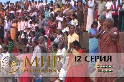 Мир наизнанку 2 сезон Индия 12 серия