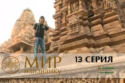 Мир наизнанку 2 сезон Индия 13 серия
