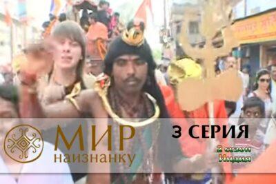 Мир наизнанку 2 сезон Индия 3 серия