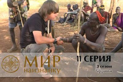 Мир наизнанку 3 сезон Африка 11 серия