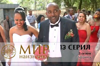 Мир наизнанку 3 сезон Африка 13 серия