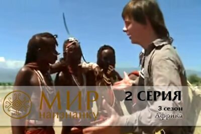 Мир наизнанку 3 сезон Африка 2 серия