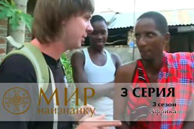 Мир наизнанку 3 сезон Африка 3 серия