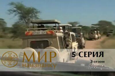 Мир наизнанку 3 сезон Африка 5 серия