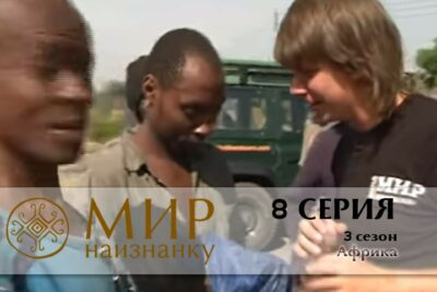 Мир наизнанку 3 сезон Африка 8 серия