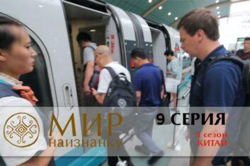 9 серия 11 сезон Китай — Самый молодой дедушка Китая и поезд со скоростью 431 км/ч