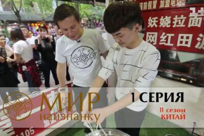 Мир наизнанку 11 сезон Китай 10 серия