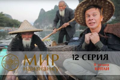 Мир наизнанку 11 сезон Китай 12 серия