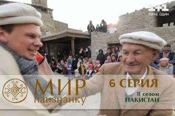 6 серия 12 сезон Пакистан — Секрет долгожителей и предсказания шаманов