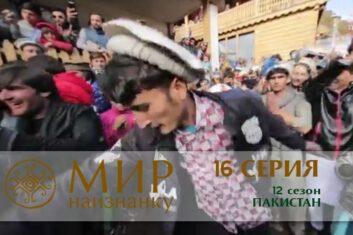 16 серия 12 сезон Пакистан — Магический вулкан и фестиваль на границе с Афганистаном